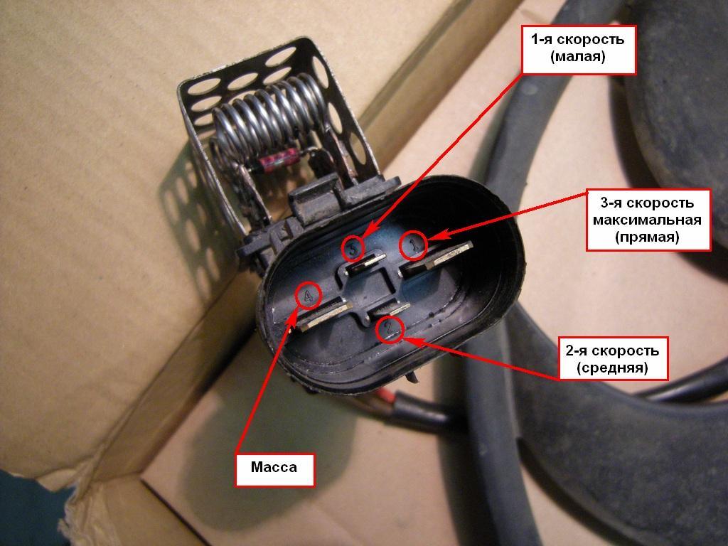 замена резистора вентилятора охлаждения калина