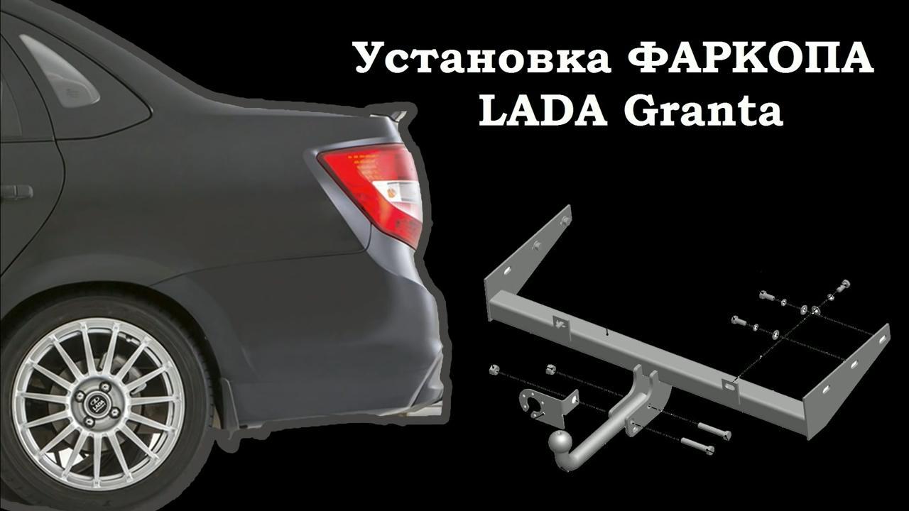 Фаркоп на ЛАДУ ГРАНТУ